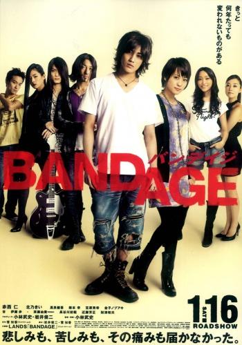 Bandage Bandage-1946cf0